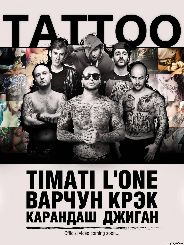 24 июл 2012 Скачать песню Тимати, L'One, Варчун, Крэк, Карандаш.